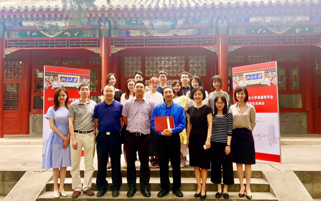 Peking University Qualcomm Scholarship