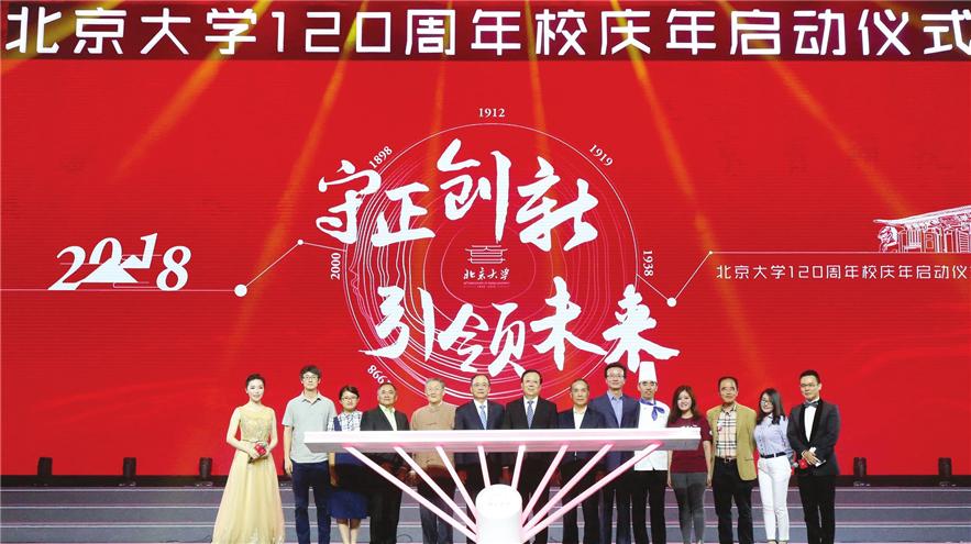 Peking University turns 119, sets eyes on future