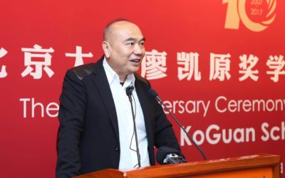 Video Story of Peking University Leo KoGuan Scholarship from 2007 to 2017
