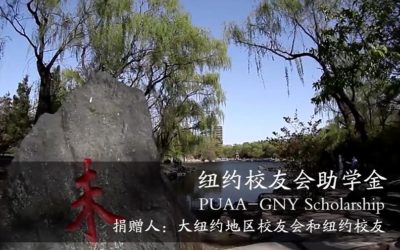 Peking University Alumni Association of Greater New York Scholarship