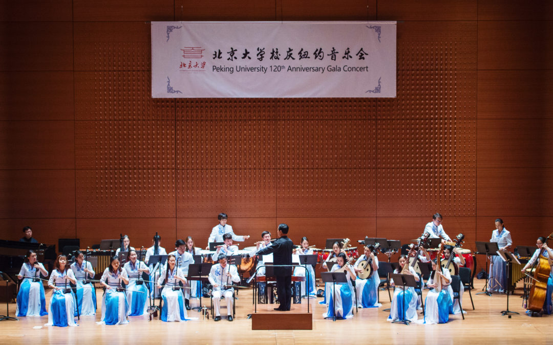 Beyond Music: Peking University 120th Anniversary Gala Concert held successfully in New York