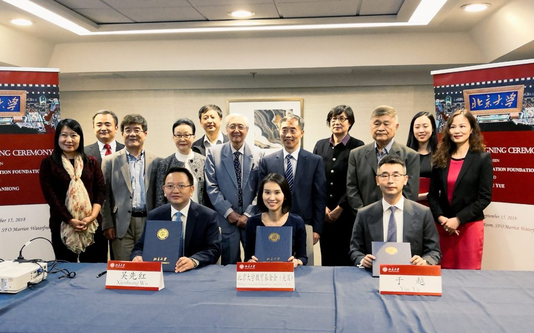 The 2018 Annual Board Meeting of Peking University Education Foundation (USA) Held in San Francisco