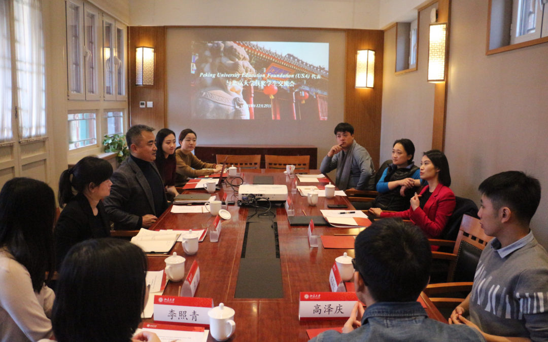 Peking University Education Foundation (USA) Officers and Peking University Award-winning Students Exchange 2018 held in Beijing