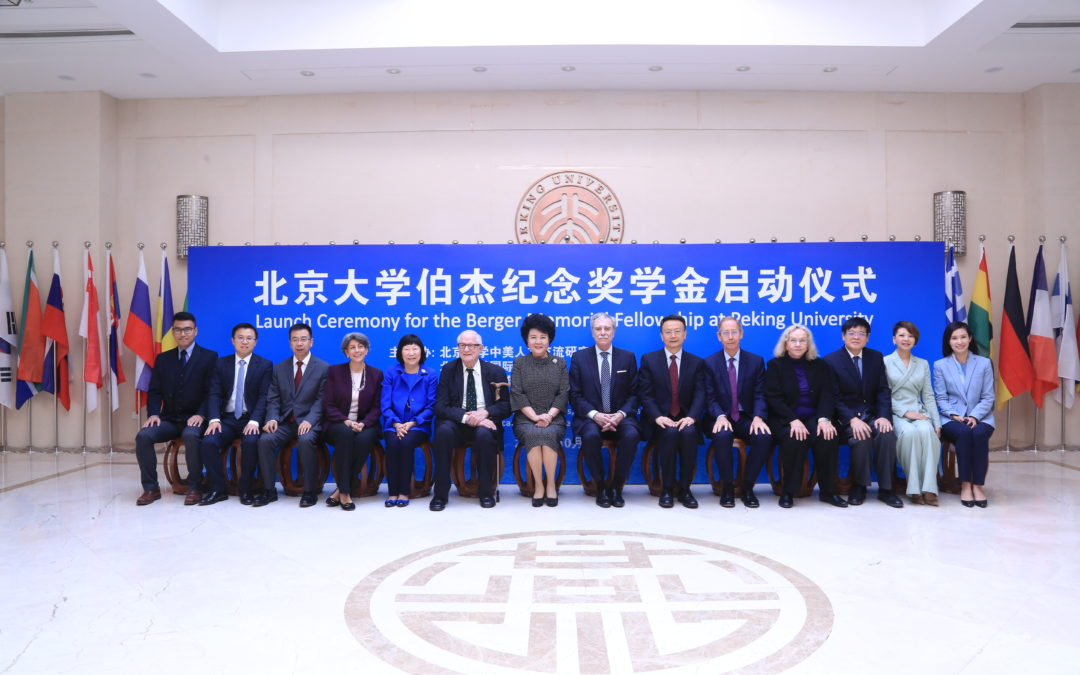 The Berger Memorial Fellowship Launching Ceremony Held at Peking University