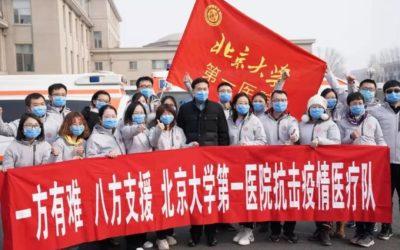 同舟共济、共克时艰: 北京大学教育基金会(美国)启动抗疫救灾专项计划