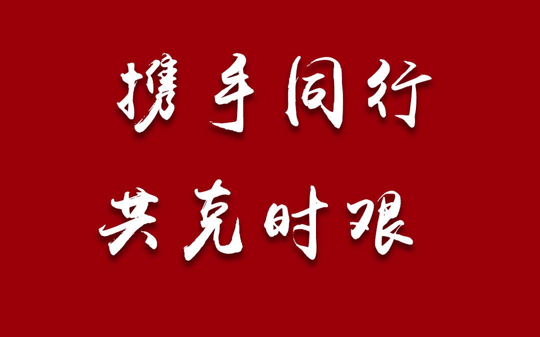"""北京大学教育基金会(美国)携手东西方慈善论坛,同心协力,助力全球抗""""疫"""""""