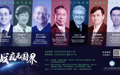 """""""战疫无国界""""首场研讨会举行,中美顶尖医学专家联手抗疫"""